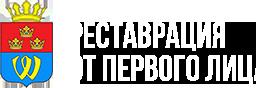 Реставрация от первого лица Logo